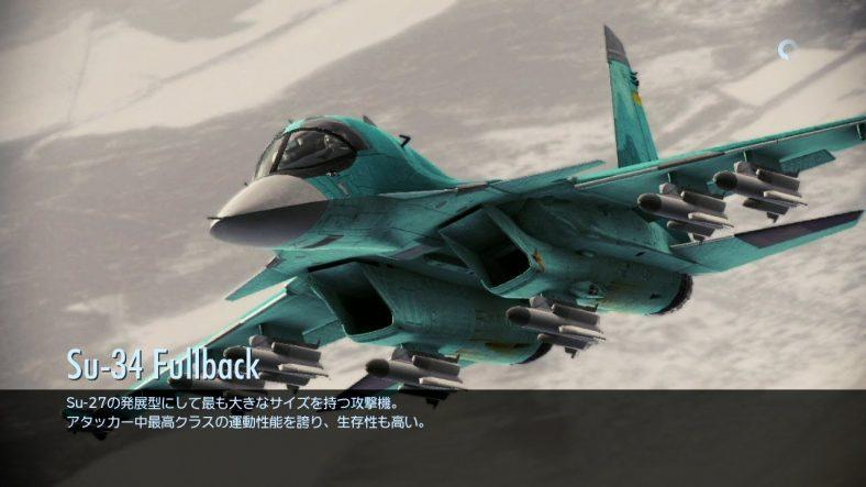 Ace Combat 7 Sukhoi